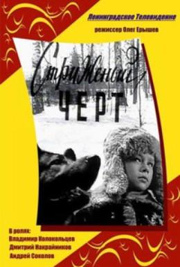 Постер фильма Стриженый черт (1969)