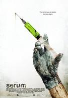 Сыворотка (2006)