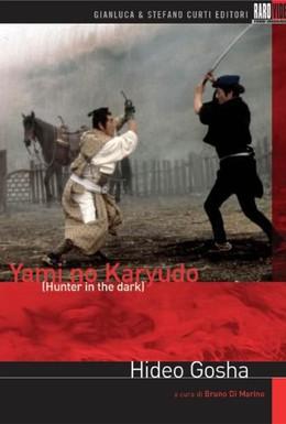 Постер фильма Ночной охотник (1979)