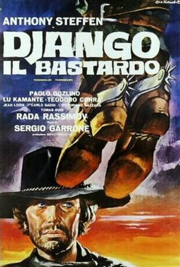 Постер фильма Ублюдок Джанго (1969)