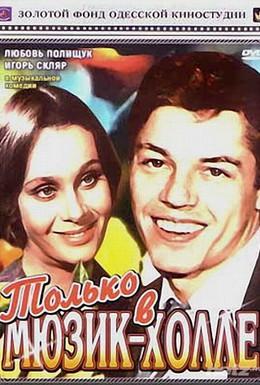 Постер фильма Только в мюзик-холле (1980)