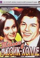 Только в мюзик-холле (1980)