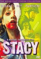Стэйси: Атака зомби-школьниц (2001)