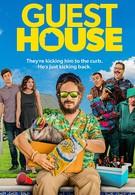 Гостевой дом (2020)