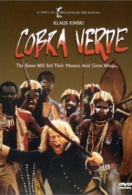 Постер фильма Зеленая кобра (1987)