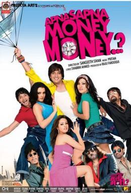 Постер фильма Наша мечта деньги..? (2006)