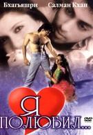 Я полюбил (1989)