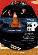 Парковка (2008)