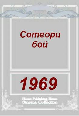 Постер фильма Сотвори бой (1969)