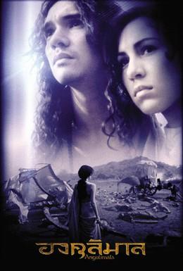 Постер фильма Ангулимала (2003)