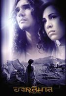 Ангулимала (2003)