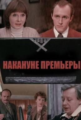 Постер фильма Накануне премьеры (1978)