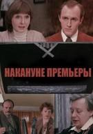 Накануне премьеры (1978)