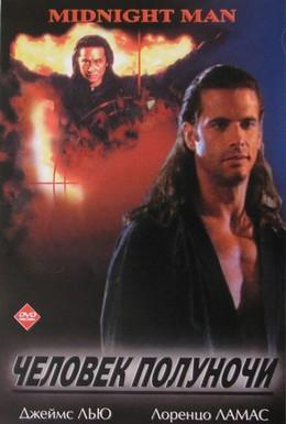 Постер фильма Человек полуночи (1995)