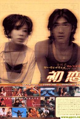 Постер фильма Первая любовь (1997)