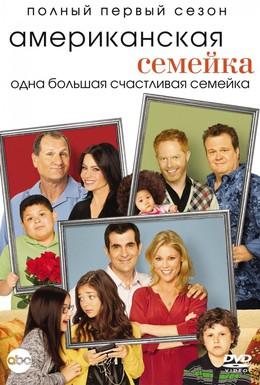 Постер фильма Американская семейка (2014)