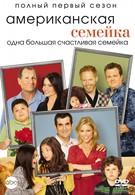 Американская семейка (2014)