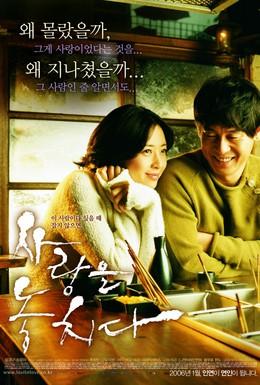 Постер фильма Потерянные в любви (2006)