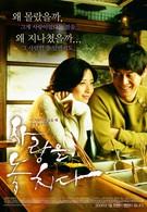 Потерянные в любви (2006)