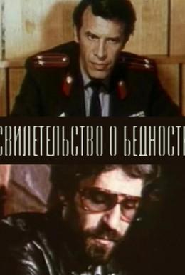 Постер фильма Свидетельство о бедности (1978)