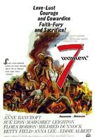 7 женщин (1966)