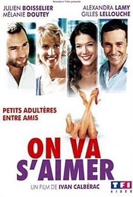 Постер фильма Любовь на стороне (2006)