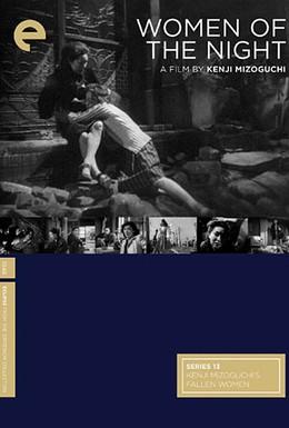 Постер фильма Женщины в ночи (1948)