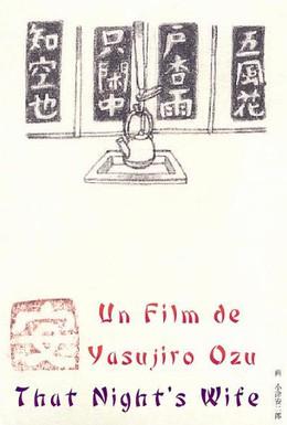 Постер фильма Этой ночи жена (1930)