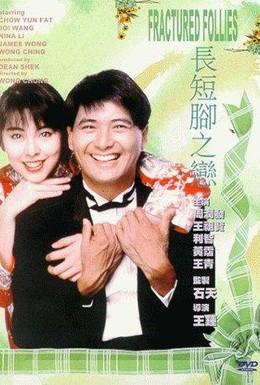 Постер фильма Пьяные выходки (1988)