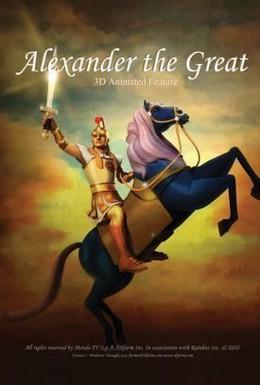 Постер фильма Александр Великий (2006)