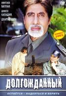 Долгожданный (2004)