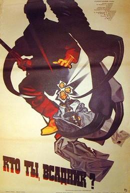 Постер фильма Кто ты, всадник? (1987)