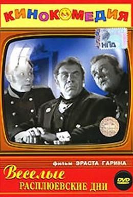 Постер фильма Веселые Расплюевские дни (1966)