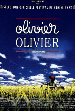 Постер фильма Оливье, Оливье (1992)