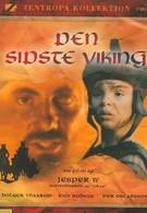 Последний викинг (1997)