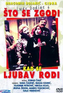Постер фильма Что происходит, когда любовь приходит (1984)