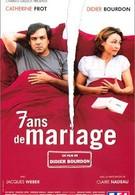 Женаты семь лет (2003)