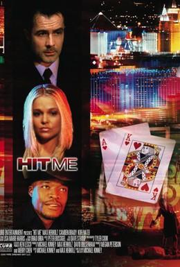 Постер фильма Иллюзия игры (2005)