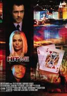 Иллюзия игры (2005)