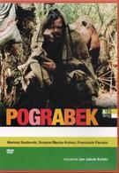 Подгрёбек (1992)