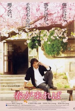 Постер фильма Весна (2004)