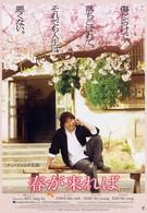 Весна (2004)