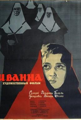 Постер фильма Иванна (1960)