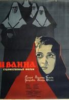 Иванна (1961)