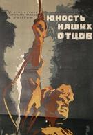 Юность наших отцов (1958)