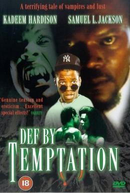 Постер фильма Искушение (1990)