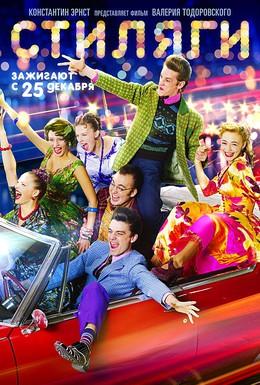 Постер фильма Стиляги (2008)