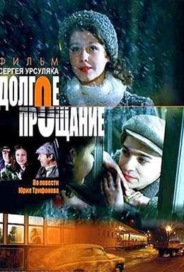 Постер фильма Долгое прощание (2004)