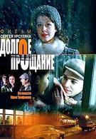 Долгое прощание (2004)