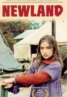 Новая земля (1994)
